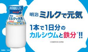 明治ミルクで元気。1本で1日分のカルシウムと鉄分!
