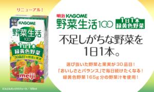 明治KAGOME野菜生活100 1日1本緑黄色野菜